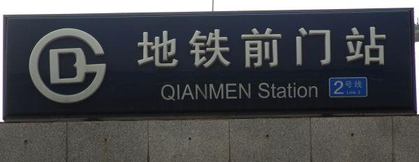 Qianmen Station Tiananmen Square