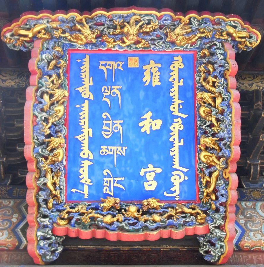 China Schrift
